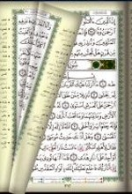 quran flash warsh