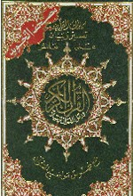 Full Holy Quran Pdf